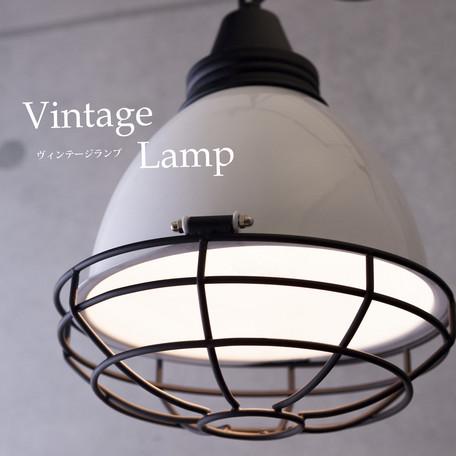 ヴィンテージペンダントランプ[P157(M39)]LED電球対応