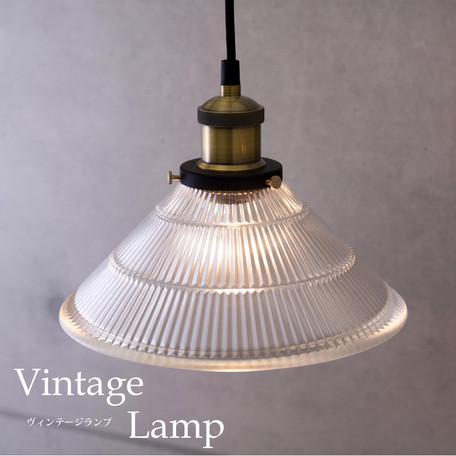 ヴィンテージペンダントランプ[P145C]LED電球対応