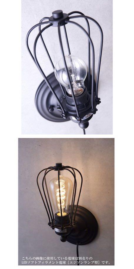 ヴィンテージウォールランプ[W135(F)]LED電球対応