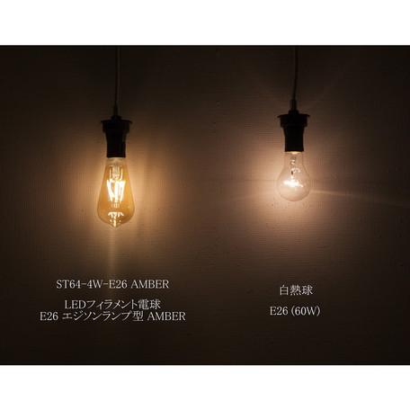 LEDフィラメント電球【4W/E26 エジソンランプ型シャンデリア電球 AMBER】
