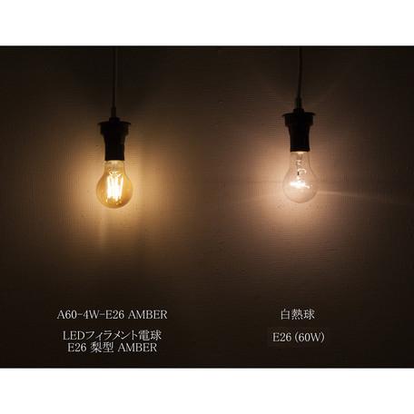 LEDフィラメント電球【4W/E26 梨型シャンデリア電球 AMBER】