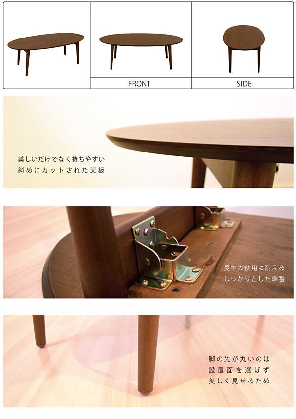 送料無料 ウォールナット材使用 emo オーバルテーブル