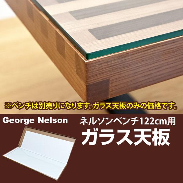 送料無料 ネルソンベンチ用ガラス天板 クリアガラス 120