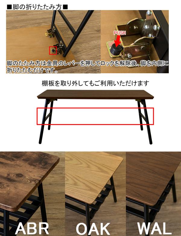 送料無料【時間指定不可】 インダストリアルデザイン 男前インテリアに 棚付き折れ脚テーブル Luster 80 OAK/WAL