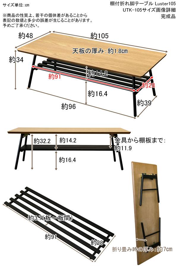 送料無料 棚付き折れ脚テーブル Luster 105