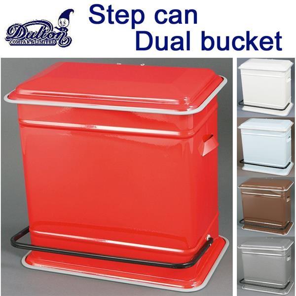 STEP CAN DUAL BUCKET ゴミ箱 DULTON ダルトン 掃除  ゴミ箱