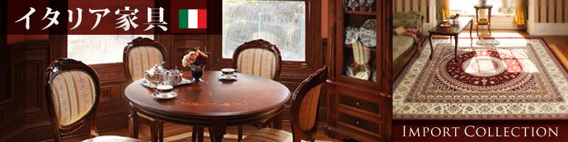 イタリア家具 バナー