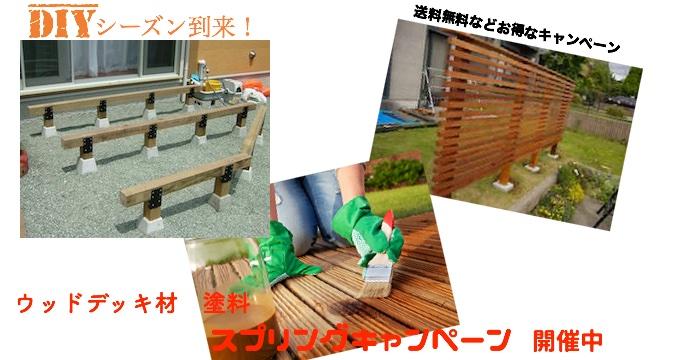 DIY ウッドデッキ キャンペーン2016