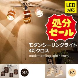 【在庫処分品 SALE】送料当店負担 モダンシーリングライト 4灯 クロス DBR/NA