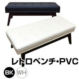 送料無料 レトロベンチ PVC
