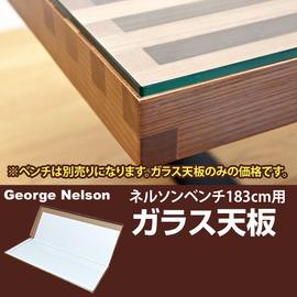 送料無料 ネルソンベンチ用ガラス天板 クリアガラス 180