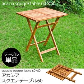送料無料 折りたたみ アカシア スクエアテーブル 60(角形)ガーデンテーブル アウトドアテーブル ウッドテーブル