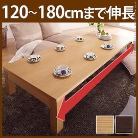 送料無料!折れ脚伸長式テーブル グランデネオ180 幅120〜最大180cm×奥行75cm