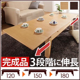 送料無料 ローテーブル 木製 折れ脚伸長式テーブル グランデウイング 幅120~最大180cm×奥行75cm