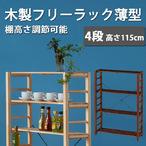 送料当店負担 フリーラック薄型4段 オープンラック 木製 植物棚にオススメ!