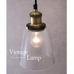 ヴィンテージペンダントランプ LED電球対応