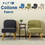 Collone チェア Fabric 送料無料