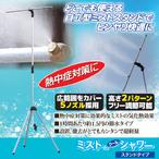 置くだけ簡単設置! 熱中症対策に大人気のミストdeクールシャワー スタンドタイプ