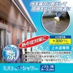 熱中症対策に大人気のミストdeクールシャワー