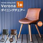 送料無料 新商品 Verona ダイニングチェア 男前インテリア カフェや事務所にもオススメ