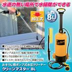 送料無料 ガーデニングにも便利なおそうじ用ポンプ式水圧クリーナー 洗車にもベランダ掃除にも