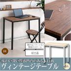 送料無料 メーカー直送 大人モダンなダイニングテーブル ヴィンテージテーブル