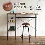 送料無料  anthem カウンターテーブル