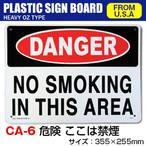 送料無料  プラスティックサインボード CA-6 危険ここは禁煙
