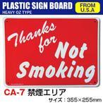 送料無料  プラスティックサインボード  CA-7 禁煙エリア
