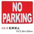 迷惑駐車対策にも 送料無料  プラスティックサインボード CA-8 駐車禁止