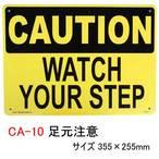 送料無料 プラスティックサインボード CA-10 足元注意