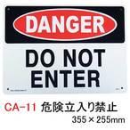 送料無料  プラスティックサインボード CA-11 危険立入り禁止