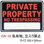 送料無料  プラスティックサインボード CA-12 私有地、立入禁止