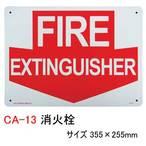 送料無料  プラスティックサインボード CA-13 消火栓