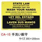 送料無料 プラスティックサインボード CA-15 手洗い厳守