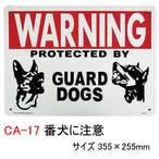 送料無料 プラスティックサインボード CA-17 番犬に注意