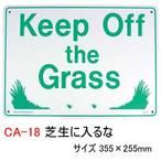 送料無料 プラスティックサインボード CA-18 芝生に入るな