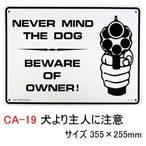 送料無料 プラスティックサインボード CA-19 犬より主人に注意
