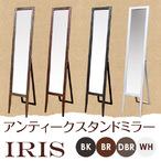 送料無料 【離島発送不可】【日付指定・時間指定不可】IRIS アンティークスタンドミラー