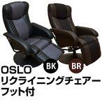 送料無料 OSLO リクライニングチェア フット付き
