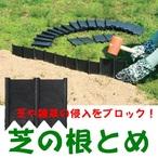 送料無料 芝見切り 花壇の見切りなどに 芝の根とめ 40枚組