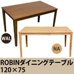 送料無料【離島発送不可】【日付指定・時間指定不可】ROBIN ダイニングテーブル 120×75