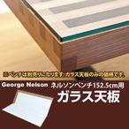 送料無料 ネルソンベンチ用ガラス天板 クリアガラス 150