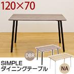 送料無料 【離島発送不可】【日付指定・時間指定不可】SIMPLE ダイニングテーブル