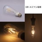 ノスタルジックな明かり エジソンバルブ フィラメントのような灯り LED エジソン電球