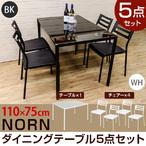 送料無料 NORN ダイニングテーブル 5点セット BK/WH