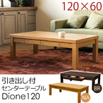 送料無料 Dione 引出し付きセンターテーブル 120