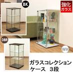送料無料 ガラスコレクションケース 3段 お気に入りの植物の簡易温室にも!