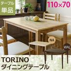 送料無料 【時間指定不可】TORINO ダイニングテーブル 110×70