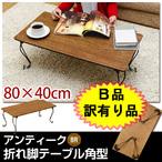 送料無料 【B品 訳有り品】折れ脚テーブル 角型 SALE